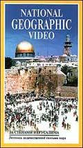 За стенами Иерусалима скачать бесплатно